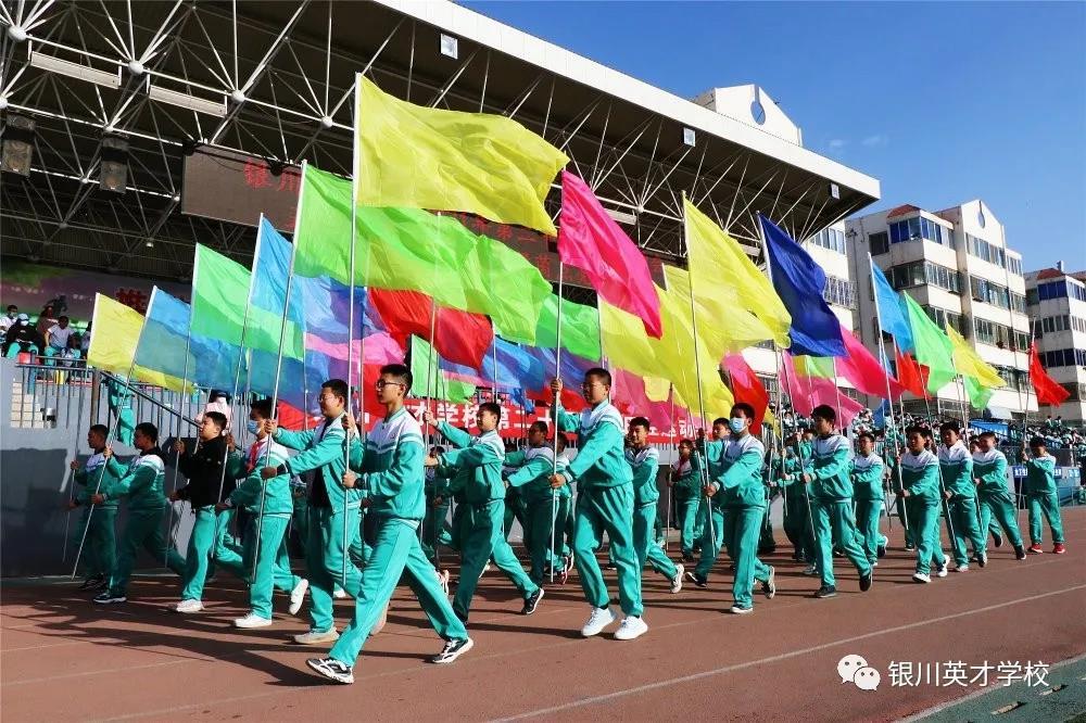 【英才·运动会】银川英才学校2021年春季田径运动会盛大开幕