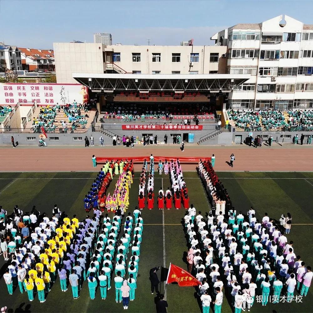 【英才·运动会】银川英才学校2021年春季田径运动会圆满闭幕
