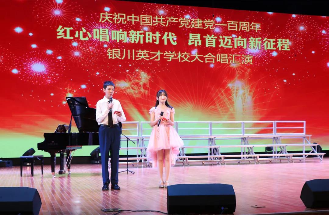 """银川英才学校2021年""""红心唱响新时代 昂首迈向新征程""""校园大合唱汇演"""